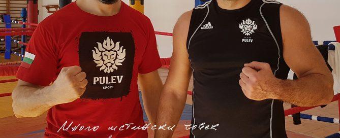 Кондиционна тренировка с Кубрат Пулев